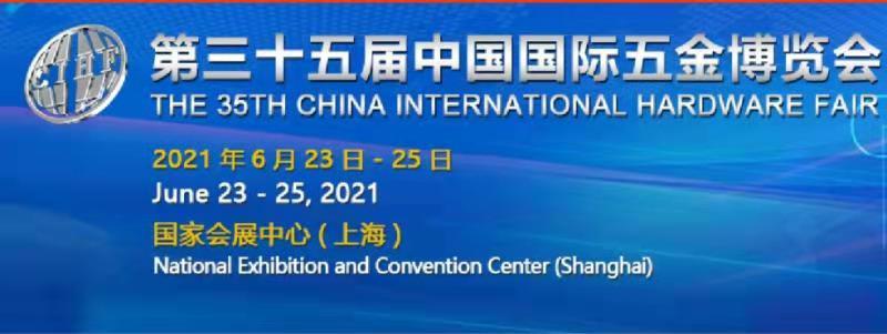 The 35th China International Hardware Fair